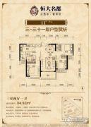 恒大名都3室2厅1卫114平方米户型图