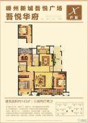 嵊州新城吾悦广场3室2厅2卫143平方米户型图