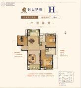 恒大华府3室2厅2卫118平方米户型图