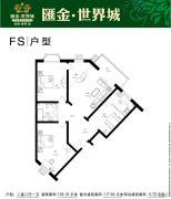 汇金・世界城2室2厅1卫135平方米户型图