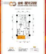 金轮・星光名座2室2厅1卫60平方米户型图