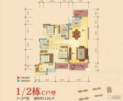 雅晟乾城3室2厅2卫136平方米户型图