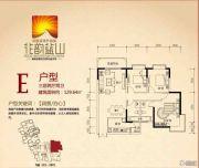 花韵蓝山3室2厅2卫129平方米户型图