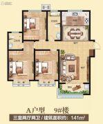 创业・齐韵韶苑3室2厅2卫141平方米户型图
