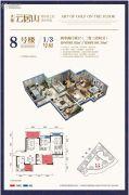 大雅云居山2室2厅2卫85平方米户型图