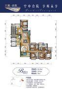 天麓合院4室2厅4卫261平方米户型图