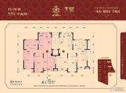 中海寰宇天下3室2厅2卫135平方米户型图