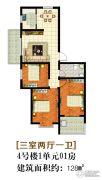 嘉大如意3室2厅1卫128平方米户型图