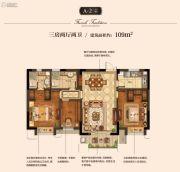 椒兰郡3室2厅2卫109平方米户型图