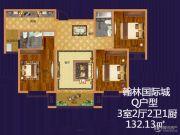 翰林国际城3室2厅2卫132平方米户型图