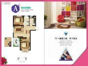 玫瑰园3室2厅1卫77--78平方米户型图