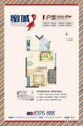 蜜城1室1厅1卫42平方米户型图