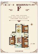 世纪名郡3室2厅1卫125平方米户型图