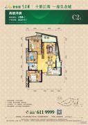 碧桂园・生态城3室2厅1卫94平方米户型图