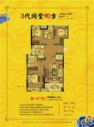 雍华府3室2厅2卫90平方米户型图