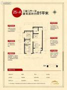 天朗美域2室2厅1卫81平方米户型图