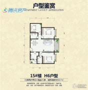 书香名邸3室2厅2卫117平方米户型图