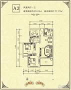碧海一家名城2室2厅1卫77--99平方米户型图