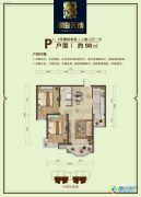 翠岛天成2室2厅1卫98平方米户型图