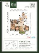 广大城4室2厅2卫154平方米户型图