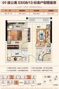 恒福曦园2期・天曦1室1厅1卫47平方米户型图
