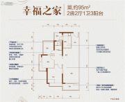 碧桂园天骄公馆2室2厅1卫95平方米户型图