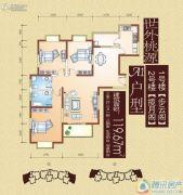 华府御园3室2厅2卫144平方米户型图