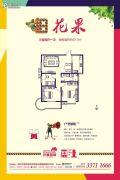 沣柳国际3室2厅1卫0平方米户型图