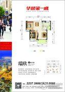华晨・山水洲城2室2厅1卫95平方米户型图
