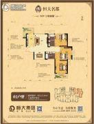 恒大名都3室2厅2卫113平方米户型图