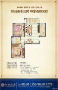 山水云房2室2厅1卫95平方米户型图