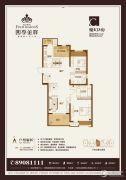 四季金辉3室2厅2卫121平方米户型图