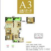 潇湘蓝岸3室2厅1卫112平方米户型图