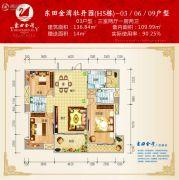 东田金湾3室2厅2卫109--136平方米户型图