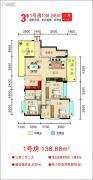 万兴雅苑3室2厅2卫138平方米户型图