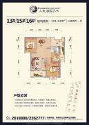 上善.融园天地3室2厅1卫101平方米户型图