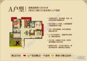 天源・溪畔恬园3室2厅2卫128平方米户型图