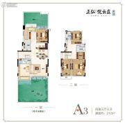 正弘悦云庄4室3厅3卫212平方米户型图