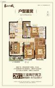 太原恒大山水城3室2厅2卫132平方米户型图