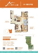 恒大御湖城4室2厅2卫142平方米户型图