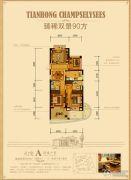 天鸿香榭里2室2厅2卫88平方米户型图
