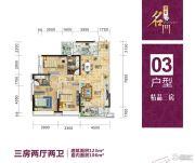 华虹名门3室2厅2卫123平方米户型图