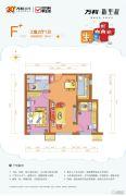 万科新里程2室2厅1卫0平方米户型图