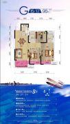 保利清能西海岸3室2厅2卫98平方米户型图