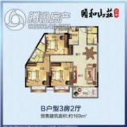花都颐和山庄3室2厅0卫169平方米户型图
