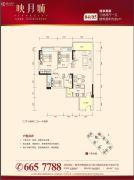弘泰・映月城3室2厅1卫85平方米户型图