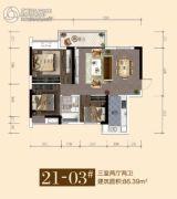 勤天汇3室2厅2卫86平方米户型图