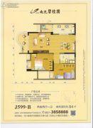 南充碧桂园2室2厅1卫84平方米户型图