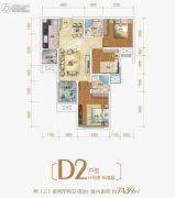 保利观澜3室2厅2卫74平方米户型图
