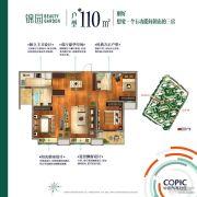 中海国际社区3室2厅2卫110平方米户型图